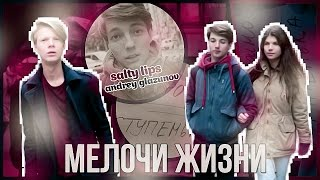 Мелочи жизни // SALTYLIPS W/ ANDREW GLAZUNOV