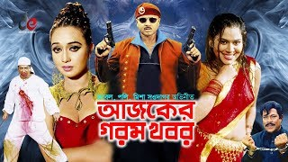 Ajker Gorom Khobor   Bangla Full Movie   Rubel, Poly, Shahin Alam, Misha Sawdagor   Full HD