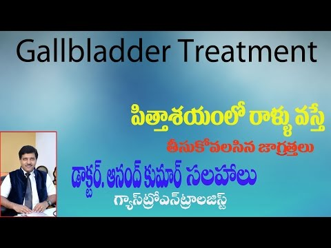 treatment-of-stones-in-gallbladder-|-గాల్-బ్లాడర్‌లో-రాళ్లు-|-remove-the-gallbladder-|dr-anand-kumar