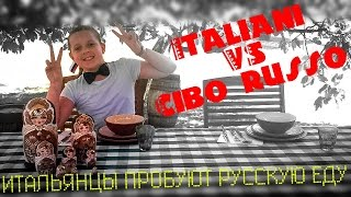 Итальянцы пробуют русскую еду  / Italiani VS Cibo russo