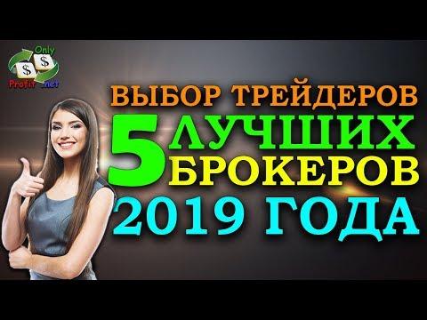 ✅👍ТОП 5 ЛУЧШИХ БРОКЕРОВ БИНАРНЫХ ОПЦИОНОВ 2019 / BINOMO / INTRADE BAR / POCKET OPTION / OLYMP TRADE