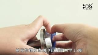 BOSS水龍頭-長栓安裝說明