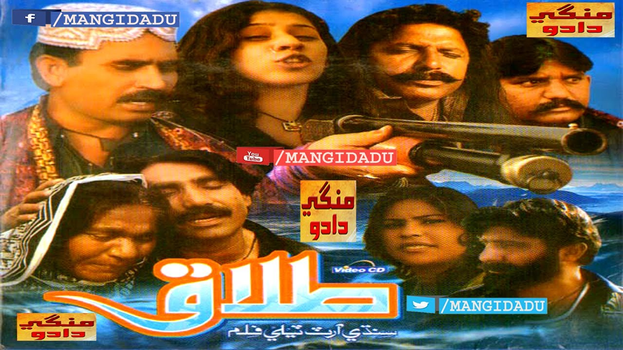 Download TALAAQ part 1 فلم | BASHIR PHULPOTO | NAZIR | AFSANA | BABU MASTOI | SHABANA | NIAZ | SINDHI FILM