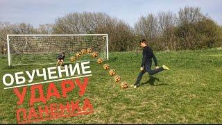 ОБУЧЕНИЕ УДАРУ ПАНЕНКА | How To Shoot A Penalty Like Pirlo , Messi, Zidane | PANENKA TUTORIAL