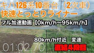 【鉄道】キハ126系 快速とっとりライナー フル加速動画【変速機段数・ストップウォッチ付き】