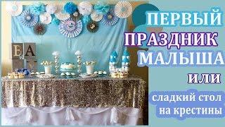 ПЕРВЫЙ ПРАЗДНИК Малыша / КЕНДИ БАР на КРЕСТИНЫ / Baptism Candy Bar