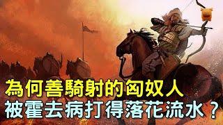 善於騎射的匈奴人,為何會被霍去病的騎兵打得落花流水?