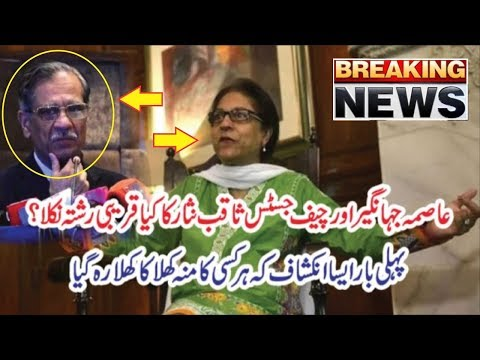 What is the relationship Asma Jehangir and Chief Justice Saqib Nisar ?