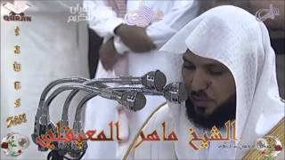 Sheikh Maher Al-Mueaqly - Quran (31) Luqman - سورة لقمان Mp3 Yukle Endir indir Download - MP3MAHNI.AZ