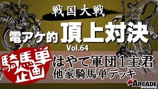 電アケ的頂上対決Vol.64【はやて軍団1 他家騎馬単 対 烏頭坂の闘神】