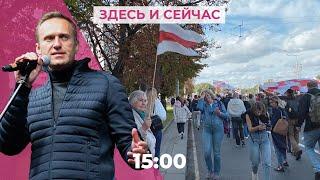 Навальный восстанавливается, в Минске протестуют женщины, Россия возвращает авиасообщение