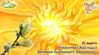 Обложка Братья месяцы 21 е марта Весенний солнцеворот Вербоносица Новолетие Яры годы