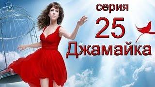 Джамайка 25 серия