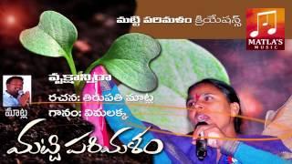 వృక్షాన్ని రా నేను వృక్షాన్ని రా Vrukshanni Ra Nenu Telugu Folk Song By Vimalakka | Matti Parimalam