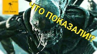 ЧУЖОЙ: ЗАВЕТ. ЧТО ПОКАЗАЛИ ВО ВТОРОМ ТРЕЙЛЕРЕ?! Разбор трейлера Alien: Covenant