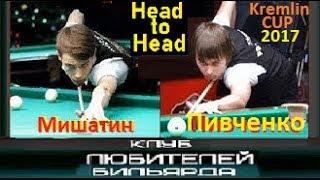 СУПЕР встреча 2017 ●K.Мишатин -vs- А.Пивченко (1/4 финала)● 🔕 ●рекомендуем● (плохое качество)