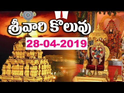 శ్రీవారి కొలువు | Srivari Koluvu | 28-04-19 | SVBC TTD