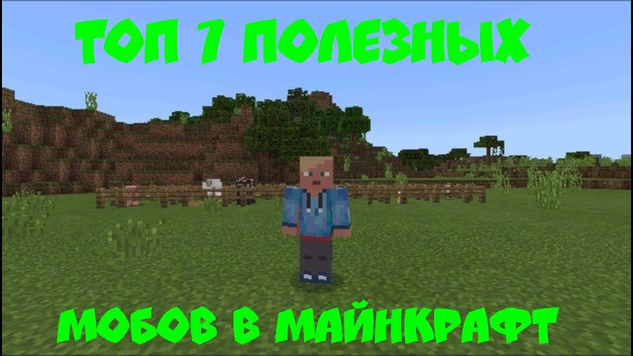 ТОП 7 ПОЛЕЗНЫХ МОБОВ В МАЙНКРАФТ