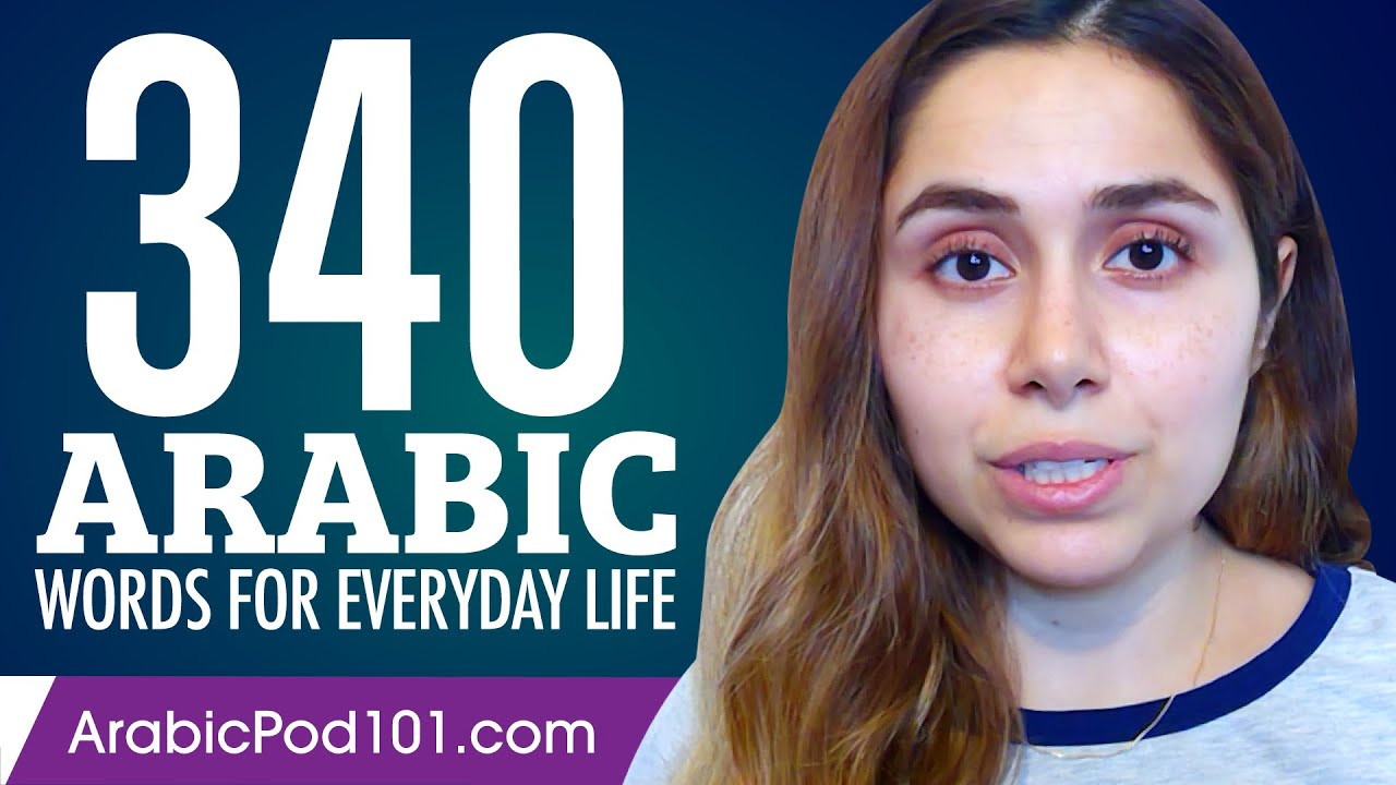 340 Arabic Words for Everyday Life - Basic Vocabulary #17