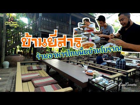 บ้านยี่สาร สุดยอดร้านอาหารไทยพื้นบ้านโบราณ 😋 🍽 กินนอกบ้าน EP. 1