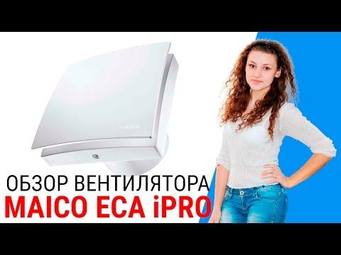Обзор вентилятора Maico ECA Ipro: особенности, характеристики, модификации