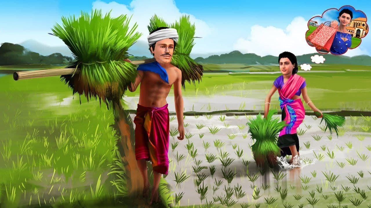 ಬಡ ರೈತ ಪತಿ - ನಗರ ಹುಚ್ಚು ಹೆಂಡತಿ Kannada stories - Kannada kathegalu - kannada moral stories