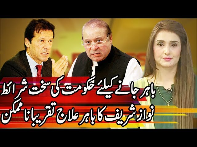 Another Big Decision By Federal Cabinet Meeting | Express Experts 12 November 2019 | Express News