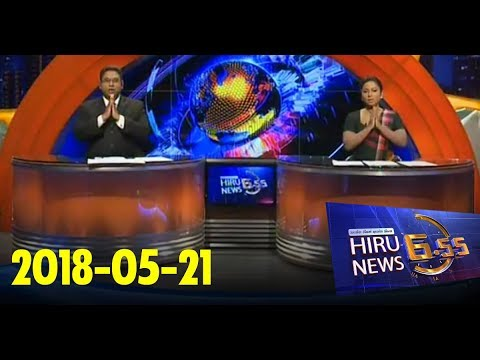 Hiru News 6.55 PM | 2018-05-21