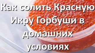 Рецепт как солить Красную Икру Горбуши в домашних условиях Видео