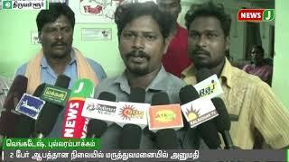 ஷேர் ஆட்டோ மீது கார் மோதிய விபத்தில் 10 பேர் படுகாயம் || tiruvallur || share auto || car || accident