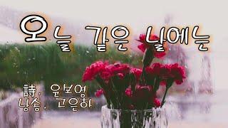 [시낭송]오늘 같은 날에는 / 詩. 윤보영 (낭송_고은하)