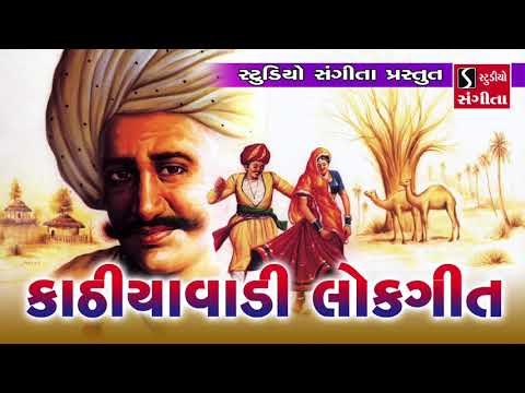 Kathiyawadi Lokgeet  Popular Gujarati Folk Songs