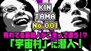 KINTAMA SPOT NO.1 宇宙村(Uchu-Mura)☆ Homepage:https://www.uchumur...