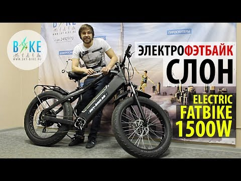 видео: Электрофэтбайк СЛОН / electric fatbike elephant