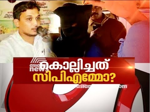 CPM's stance towards the culprits behind Shuhaib murder | Asianet News Hour 19 Feb 2018