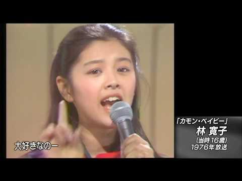 「カモン・ベイビー」 林 寛子(16歳)