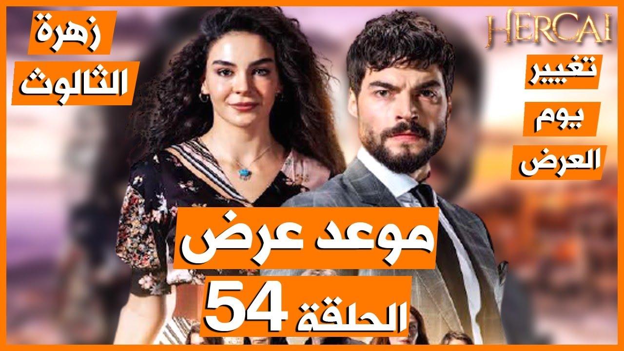 الثالوث مترجمة 54 بالعربية الحلقة زهرة