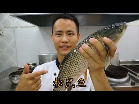 """厨师长教你:""""松鼠鱼"""" 的正宗做法,绝对的硬菜,刀工练起来"""