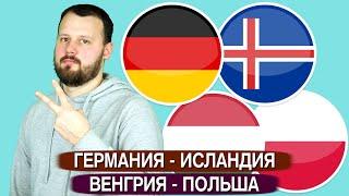 Германия Исландия Венгрия Польша Прогноз и Ставка отбор на ЧМ 2022