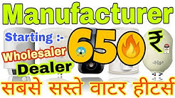 Cheapest Electronic Water Heater | Starting at ₹ 650 | Manufacture Wholesaler Dealer in Delhi