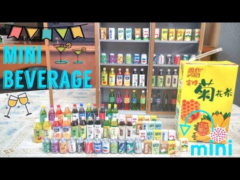 迷你飲品 Mini Beverages