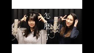 翻唱|周興哲-怎麼了 by Sherina曹萱 u0026 Angela
