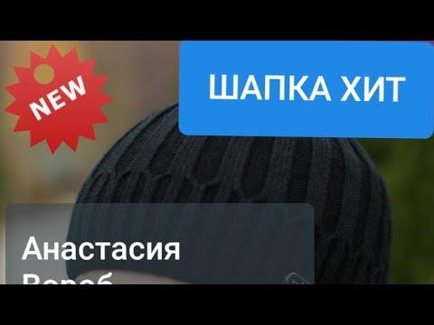 Шапка мужская шапка спицами для начинающих видео