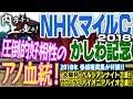 #29 NHKマイルカップ2018~相性抜群のアノ血統~