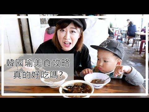 韓國瑜的高雄美食攻略!!!真的好吃嗎??? | 小米