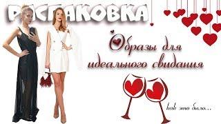 РАСПАКОВКА ко Дню Святого Валентина с Gepur | Образы для идеального свидания | NikiMoran