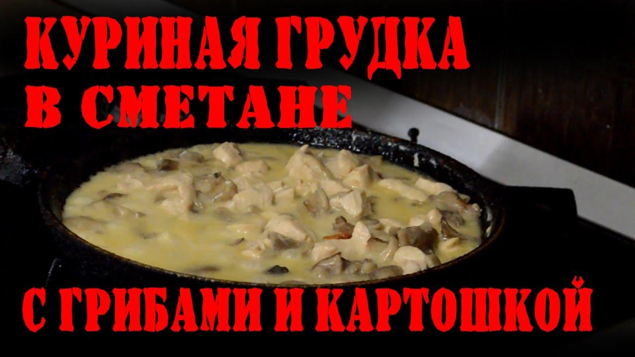 грудка куриная тушеная с картошкой