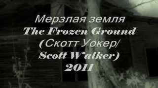 Мерзлая земля (The Frozen Ground)
