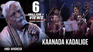 Folk Songs Kannada | C.Ashwath Kaanada Kadalege | Mumbaililalli