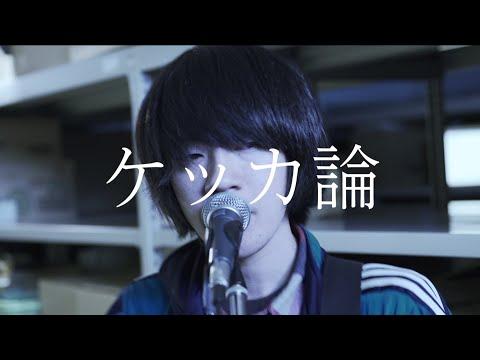 まちぶせ/ケッカ論【Music Video】